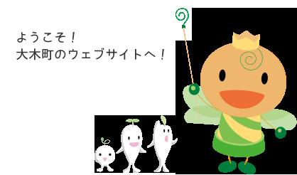 ようこそ!大木町のウェブサイトへ!